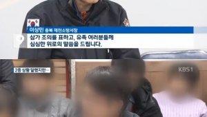 """제천 소방관들 처벌 마세요, 네티즌 청원에 갑론을박 \""""소방관들 고생한건 알지만..\"""""""