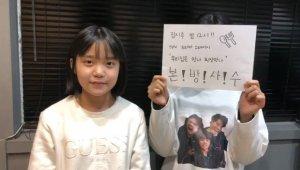 아역배우 유은미, tvN '우리집은 맛나 된장 맛나' 깜찍발랄 본방사수 독려