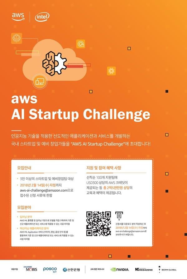 'AWS, AI 스타트업 챌린지'…AI기반 서비스와 사업 아이디어 경연장 개최