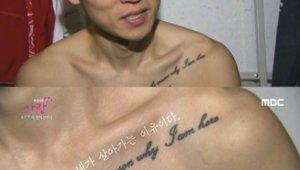 """안현수♥우나리, 쇄골 문신 의미를 보니…""""내가 살아가는 이유"""""""