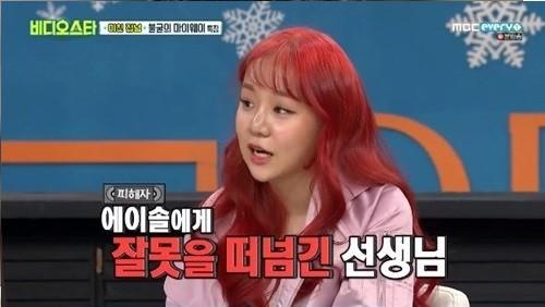 사진=MBC에브리원 비디오스타 방송화면