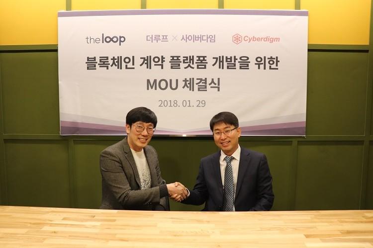 더루프와 사이버다임의 블록체인 계약 플랫폼 개발을 위한 MOU 쳬결식
