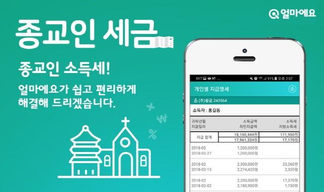 아이퀘스트, '종교인 세금' 앱 출시