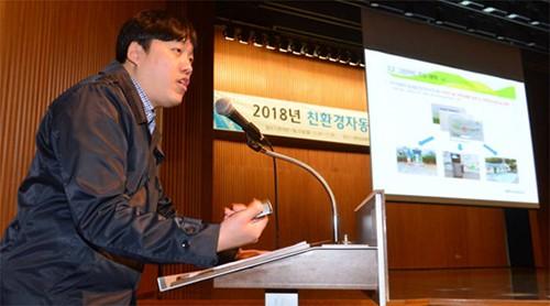 """2018年环保汽车普及政策说明会于22日在首尔大韩商工会议所内召开。韩国环境产业技术院资深研究员全诚浩(音译)正在介绍""""Green Card制度""""。"""