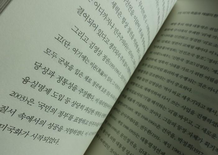 [안중찬의 書三讀] 오구라 기조 '한국은 하나의 철학이다' - 도덕 지향 사회의 님과 놈