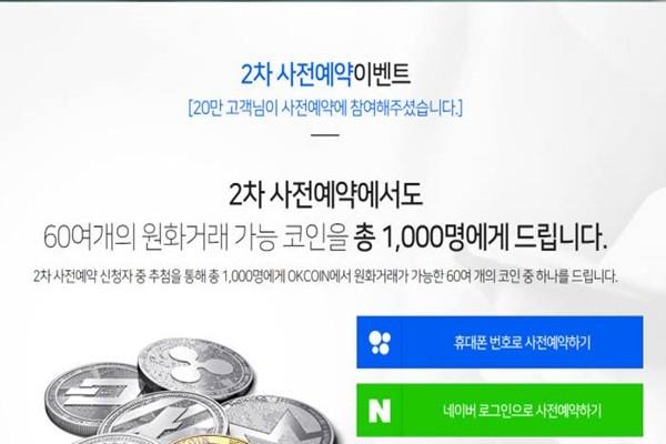 OKcoin's advertisement