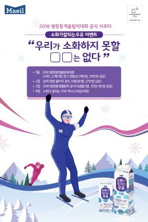 매일유업의 락토프리 우유 '소화가 잘되는 우유'가 2018 평창 동계올림픽대회를 맞아 온라인 SNS 이벤트를 실시한다. 사진=매일유업 제공