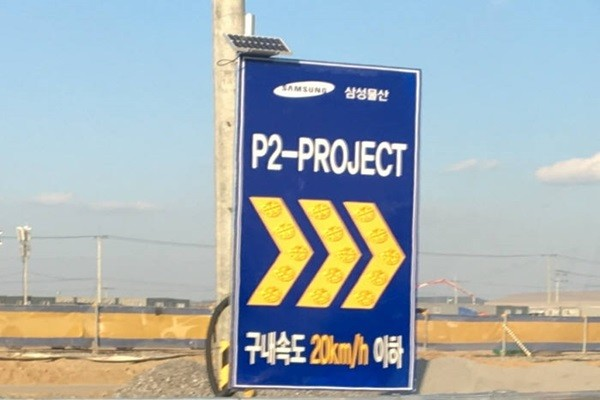 Samsung C&T already started to lay a foundation for Samsung Electronics' second plant in Pyeongtaek.