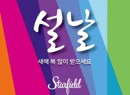 쇼핑테마파크 `스타필드`가 밸런타인데이와 설 명절을 앞두고 2월 9~18일 전점에서 `발렌타인데이 & 설 맞이` 행사를 진행한다고 밝혔다. 사진=신세계 프라퍼티 제공