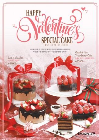 연인들의 사랑을 부르는 밸런타인 데이를 앞두고, DESSERT39가 스페셜 한정판 케이크 2종을 출시했다. 사진=디저트39 제공