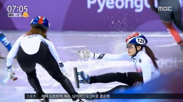 사진=MBC 방송캡처