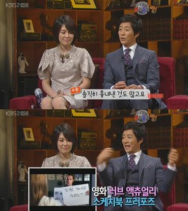 사진=KBS 2TV '승승장구' 캡처