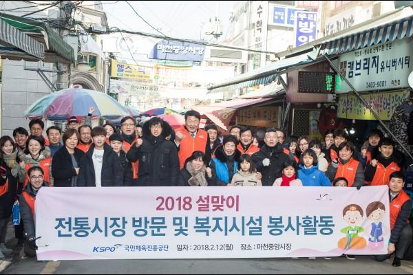 전통시장 방문 단체사진(가운데 붉은 조끼 조재기 이사장