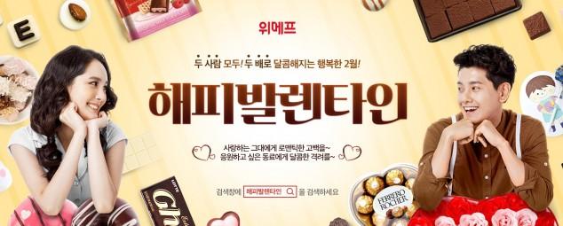 위메프는 밸런타인데이를 맞아 국내·외 유명 브랜드의 초콜릿과 관련 기획상품을 선보이는 '해피 발렌타인전'을 운영 중이다. 사진=위메프 제공
