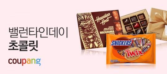쿠팡은 올해 밸런타인데이를 맞아 국내·외 유명 브랜드의 초콜릿 상품을 선보이고 있다. 사진=쿠팡 제공