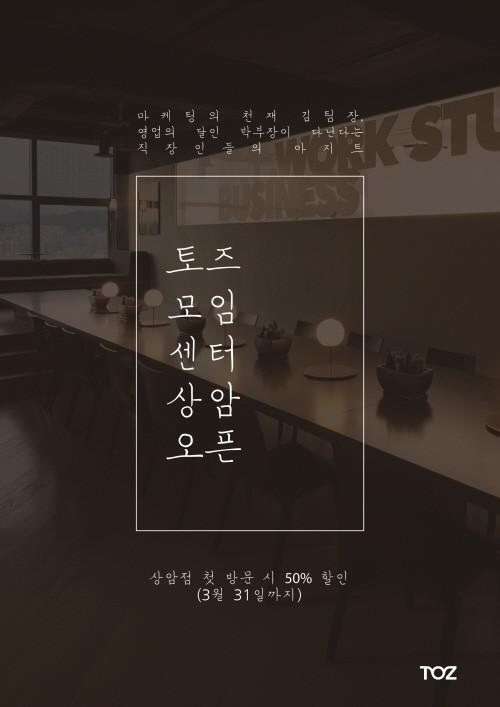 공간서비스 그룹 토즈, '토즈 모임센터 상암점' 오는 19일 개관