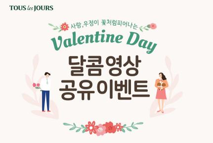 뚜레쥬르, 발렌타인데이 달콤 영상 공유 이벤트