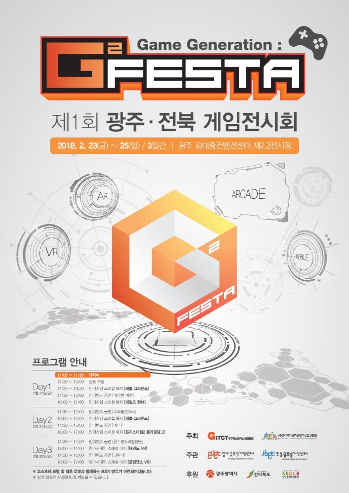 '호남 최초의 게임 전시회' G² FESTA, 오는 23일 광주서 개막