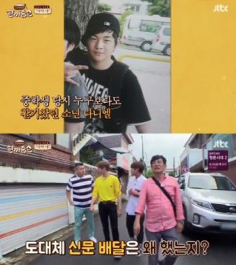사진= JTBC '한끼줍쇼' 캡처