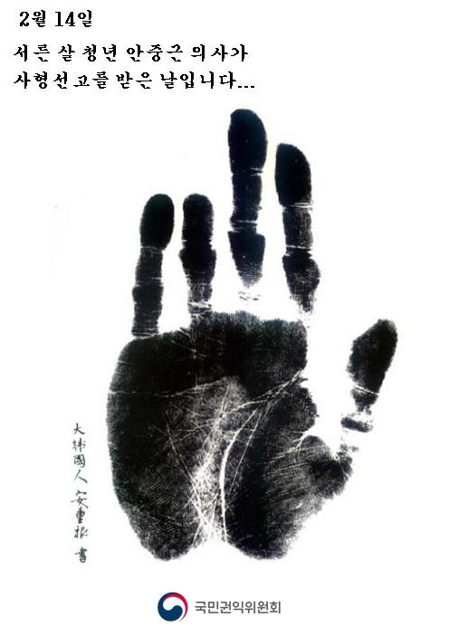 사진=발렌타인데이로 알려진 2월 14일은 안중근 의사가 사형선고를 받은 날이기도 하다.