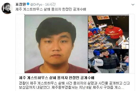 표창원, 제주 게스트하우스 살인 용의자 한정민 사진 공유… '고준희양 사건 때도'