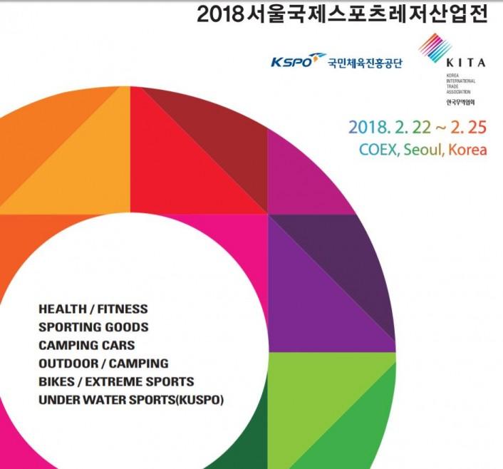 국내 최대규모 스포츠·레저종합전시회 SPOEX 2018 개최