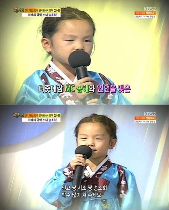 사진=송소희가 7살 어린 나이에 전국노래자랑에 첫 출현한 일화가 새삼 눈길을 끌고 있다.