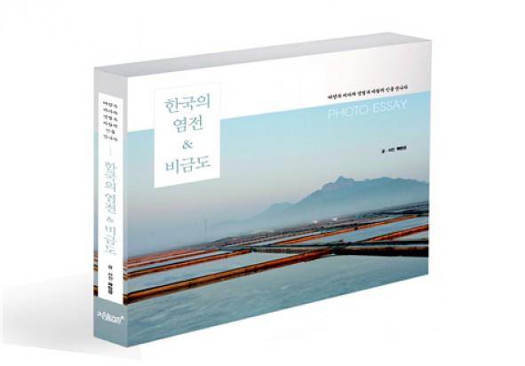 전남 신안군 비금도에 위치한 주원염전의 곽민선 대표가 한국의 염전에 대한 구체적 내용을 담은 최초의 책인 `한국의 염전 & 비금도(부제: 태양과 바다와 갯벌과 바람의 신을 만나다)`를 최근 출간했다. 사진=주원염전 제공
