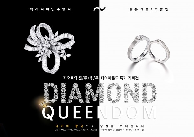 젬브로스의 결혼예물 및 파인주얼리 전문브랜드 '지오로'에서 다이아몬드 상품군 전체를 최저가로 구매할 수 있는 할인전을 실시한다고 14일 밝혔다. 사진=젬브로스 제공