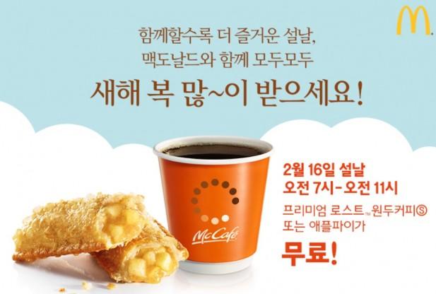 한국 맥도날드가 2018년 설날을 맞아 매장을 방문하는 모든 고객에게 '애플파이' 또는 '프리미엄 로스트 커피'를 무료로 제공하는 특별 프로모션을 진행한다고 밝혔다. 사진=한국 맥도날드 홈페이지 캡처