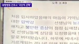 서울 대형병원 간호사, 숨진 채 발견...사망 원인이 '극단적 선택'?
