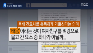 서울 대형병원 간호사 사망, 선배 간호사가 신입 간호사를 괴롭히며 가르치는 '태움' 때문?