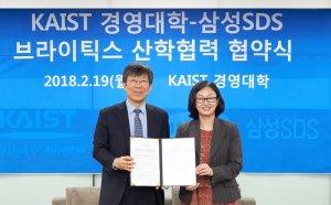 삼성SDS-KAIST 경영대학,  빅데이터 분석 관련 산•학 협약 체결