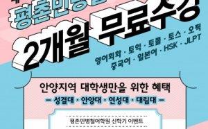 '평촌민병철어학원', 3월 신학기 맞이 수강료할인 및 무료강좌 이벤트