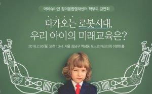 예림융합교육, '로봇시대' 아이 교육 위한 '와이슈타인 학부모 강연회' 개최