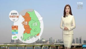 오늘 날씨, 일교차 커...수도권·강원 영서·충청·전북 미세먼지 '나쁨'