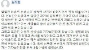 """배우 김지현 """"성폭행 강제성 없다는 말에 기자회견장을 뛰쳐나올 수 밖에 없었다"""" 이윤택 성폭행 추가 폭로"""