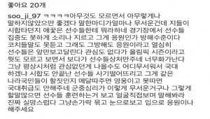 """'김보름 논란' 장수지 """"지들이 시합타던지 애꿏은 선수들한테 뭐라하네"""""""