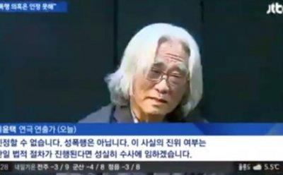 김지현, 이윤택 성폭행 부인하자 충격 고백
