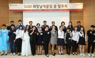 LG디스플레이, '희망날개 꿈 발표회' 개최