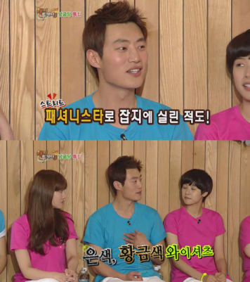 사진=KBS2 '해피투게더3' 캡처