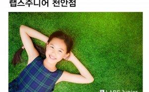 천안영어학원 '랩스주니어', 프로모션 진행…'학습효과를 높이는 시기별 영어교육법' 강조