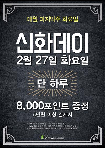 신화푸드그룹, 브랜드데이 런칭 기념 2월 27일 화요일 단 하루, 전 고객 파격혜택