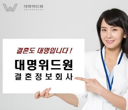 """결혼정보회사 대명위드원, """"결혼정보업체 가입 전 '무료 상담' 추천"""""""