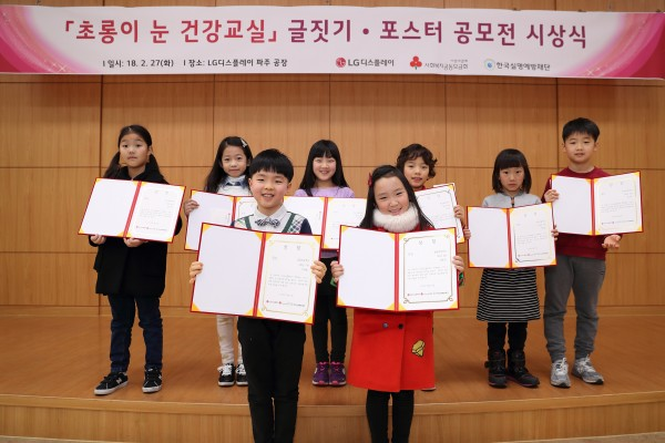 LG디스플레이가 27일, 파주사업장에서 '초롱이 눈 건강 교실' 글짓기, 포스터 공모전 시상식을 개최했다. 사진은 수상한 아동들이 기념촬영을 하고 있는 모습.