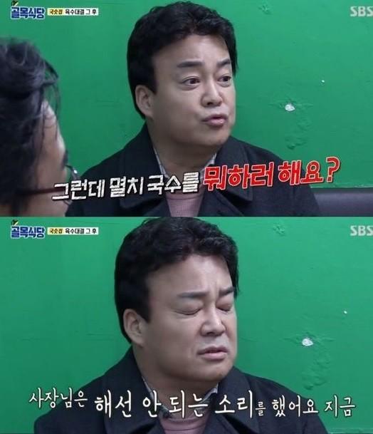 '백종원의 골목식당' 백종원, 허탈한 웃음 '네티즌도 화가 난다, 슬슬'