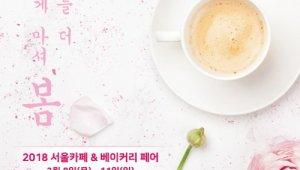 '산뜻한 봄향기 담은 커피의 여유' 2018 서울카페&베이커리페어 개최…오는 8~11일 세텍서 개최