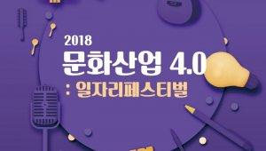 SBA-이화여대, 오는 12일 '2018 문화산업 4.0 : 일자리페스티벌'개최