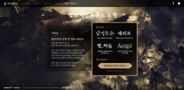 게임빌, 신작 '빛의 계승자' 독창적 글자체 무료 배포