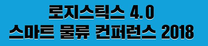 로지스틱스 4.0, 스마트 물류 컨퍼런스 2018 개최